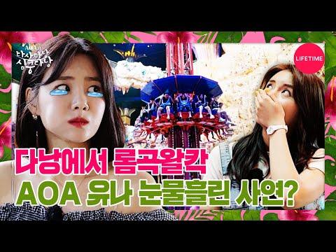 (Eng Sub) AOA가 엉엉 울어버린 💚다낭 놀이공원+수영장 패션쇼💚 [AOA의 다사다낭 심쿵다낭] EP.8