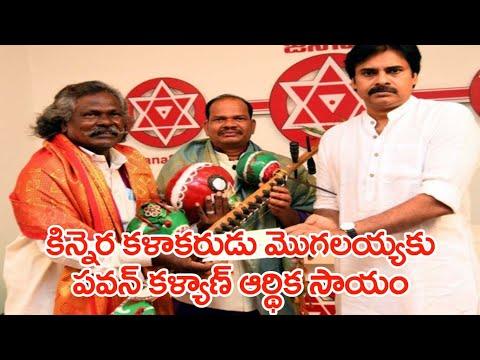 Pawan Kalyan extends financial help to Telangana folk artiste Mogulaiah