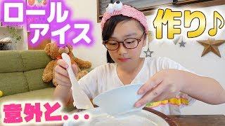 【ハピロール】原宿で人気のロールアイスが簡単に作れる!?ロールアイス作り初挑戦!失敗?成功?