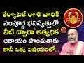 కర్కాటక రాశి వారికి సంపూర్ణ భవిష్యత్తులో | Astrologer Nanaji Patnaik | Karkataka Rasi | Cancer