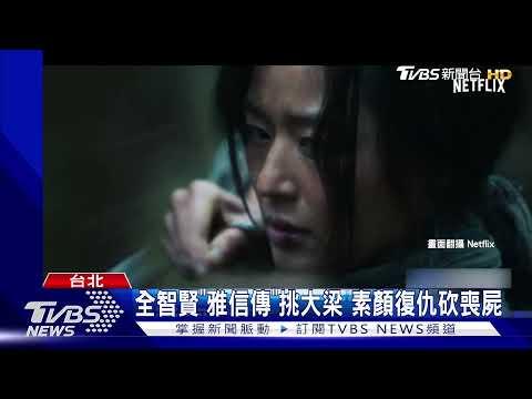 全智賢「雅信傳」挑大梁 素顏復仇砍喪屍 TVBS新聞