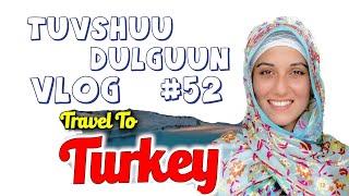 Турк дахь аялал, уулзалт / Vlog #52