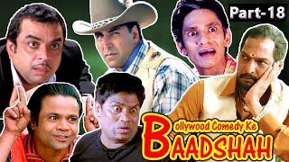 Best Comedy Scenes   Bollywood comedy ka Baadshah   Welcome - Hello Brother - Mujhse Shaadi Karogi