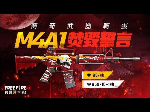 Próximo Arma Royale: M4A1 Caveira Flamejante