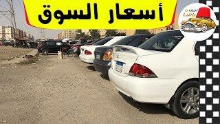 أسعار سوق السيارات 2019 | خليه تصدي امتي ؟ | اسعار بي ...
