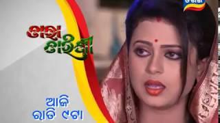 Tara Tarini | 18 May 2018 | Promo | Odia Serial - TarangTV