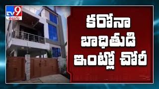 Hyderabad: Theft in Corona patient's house..