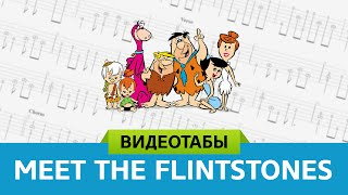 Meet the Flintstones (табы для гитары + VideoTabs)