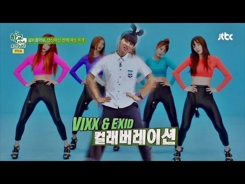 VIXX 엔의 걸그룹 댄스 총출동! '골반 밀당남' 등극 학교 다녀오겠습니다 55회
