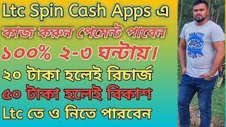 Daily Earn LiteCoin|| Daily Flexi 20 Tk Bkash Minimum 50 Tk Earn|| Trusted Apps