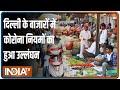 Delhi के बाजारों में उमड़ी भीड़, कोरोना नियमों का हो रहा उल्लंघन