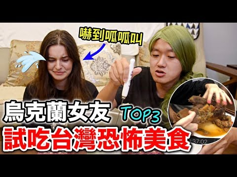 【狠愛演】烏克蘭女友!試吃台灣恐怖美食『嚇到呱呱叫』