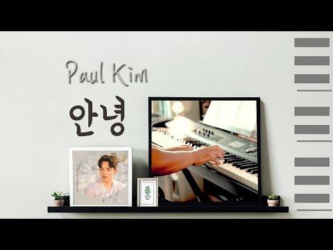 유튜브 1세대 피아니스트가 들려주는 폴킴의 '안녕' (Paul Kim - So Long Piano cover)
