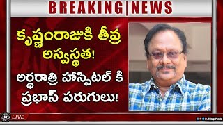 Veteran Telugu Actor Krishnam Raju Hospitalised..