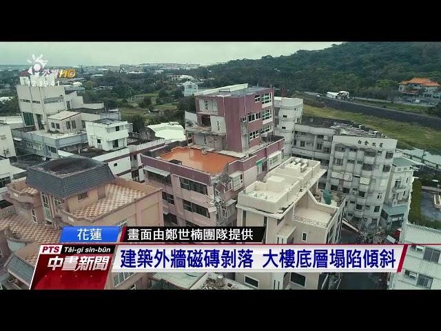 花蓮強震4建築傾斜 透過空拍解析災損