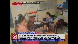 10 babaeng ibinubugaw umano, nasagip sa foreign cargo vessel