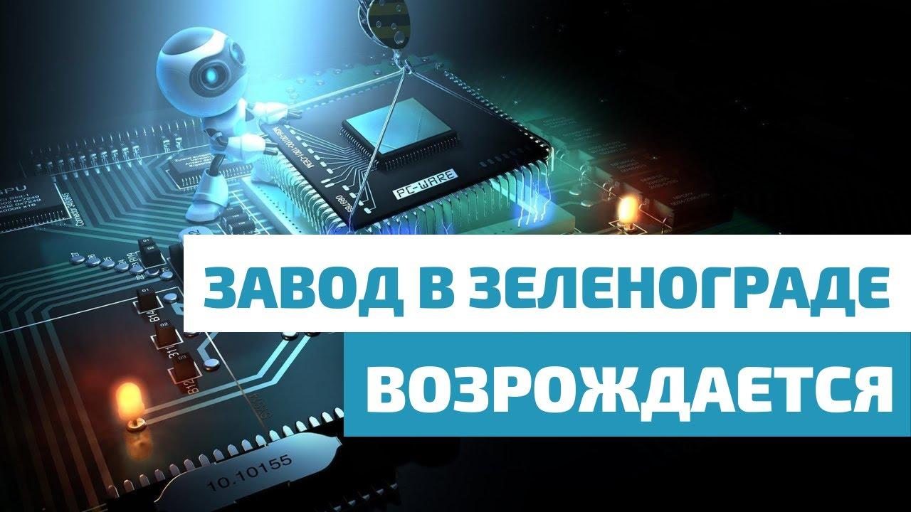 Дефицит микросхем стимулирует производство в России