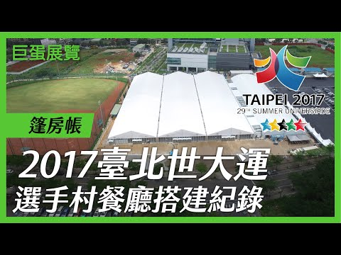 2017臺北世大運選手村餐廳紀錄