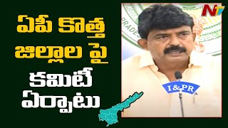 Minister Perni Nani about cabinet decision on AP new distr..