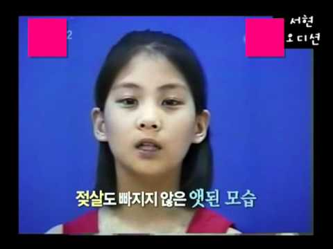 [SNSD] SeoHyun SM audition 소녀시대 서현 오디션