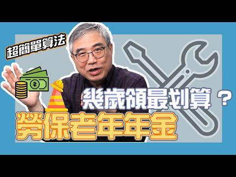 【生活理財】幾歳領勞保老年年金最划算?!