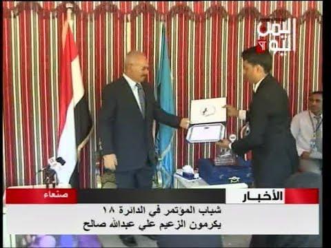 الزعيم علي عبدالله صالح يلتقي شباب المؤتمر الشعبي بمديرية شعوب