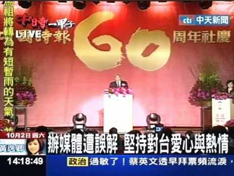 中時一甲子 董事長蔡衍明談媒體使命感