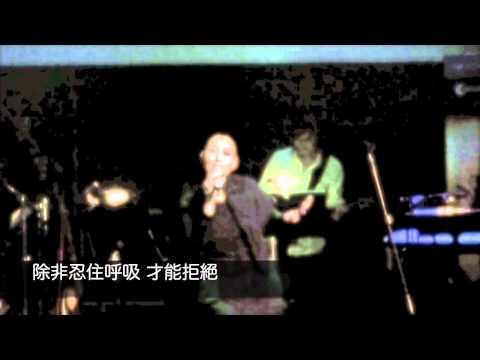 李正帆 vs INDYLEGONZA無遠弗界演唱會宣傳影片