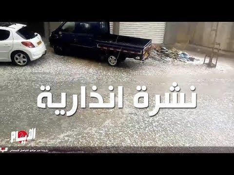نشرة تحذيرية..أمطار قوية في هذه المناطق المغربية