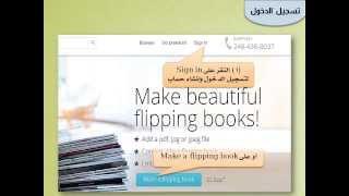 flipsnack تصميم الكتاب الإلكتروني باستخدام موقع