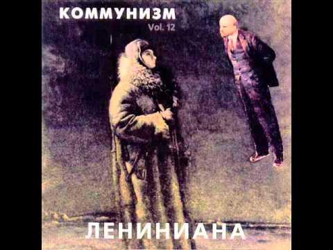 Коммунизм - Лениниана / Kommunizm - Leninina