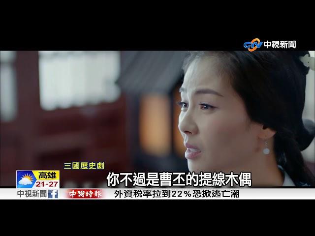 """張鈞甯挑戰小三鬥劉濤 為""""司馬懿""""爭寵"""