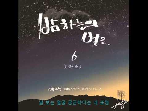 양정승 with  알렉스, 피어   밤하늘의별을6