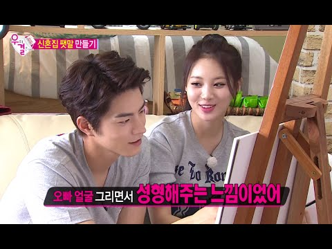 We Got Married, Jong-hyun, Yoo-ra (8) #01, 홍종현-유라(8) 20140726