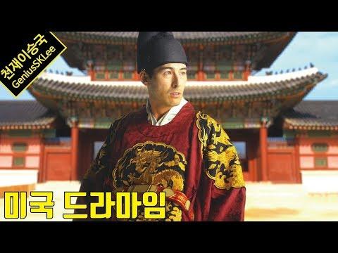 미국인들이 만든 한국 드라마에 관한 미드