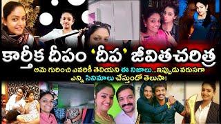 కార్తీక దీపం సీరియల్ దీప|Karthika Deepam Serial Actress Premi Viswanath Biography|#premiviswanath|
