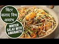 विंटर सलाद विथ अमरंथ | Winter Salad with Amaranth | Sanjeev Kapoor Khazana