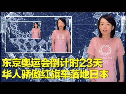 【看看看日本】东京奥运会倒计时23天 华人骄傲红旗车落地日本