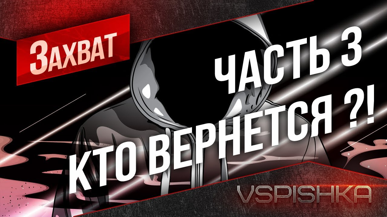 """Просто о захвате"" в World of Tanks. №3. Vspishka [Virtus.pro]"