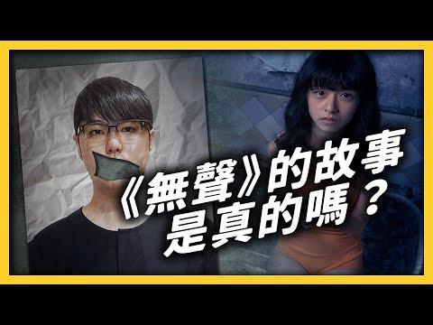 真實世界的故事,比電影《無聲》還可怕?帶你了解台灣史上最嚴重的「校園集體性侵案」!  志祺七七