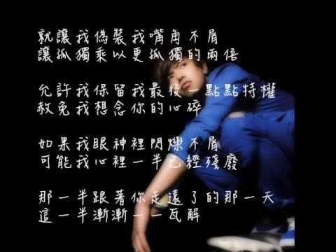 【歌詞字幕】小鬼黃鴻升 - 不屑