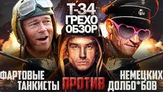 """Грехо-Обзор """"Т-34"""""""