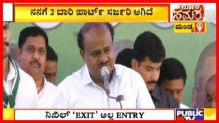 CM Kumaraswamy Speech At Nikhil Kumaraswamy's Political Launch In Mandya