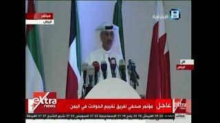 غرفة الأخبار| مؤتمر صحفي لفريق تقييم الحوادث في اليمن     -
