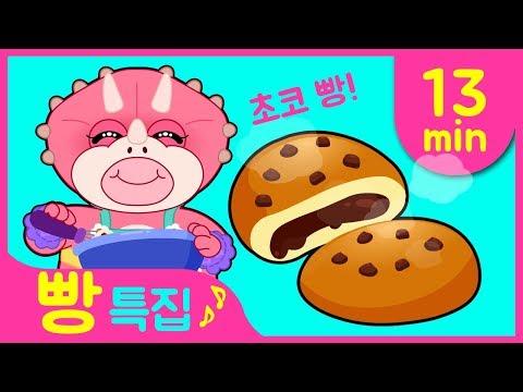 [빵 특집] 초코빵 ♪ | 빵 이름의 비밀!? | 케이크 만들기 놀이 연속보기 | 인기 동요동화 연속보기★지니키즈