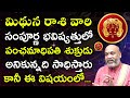 మిథున రాశి వారి సంపూర్ణ భవిష్యత్తులో పంచమాధిపతి | Astrologer Nanaji Patnaik | Mithuna Rasi | Gemini