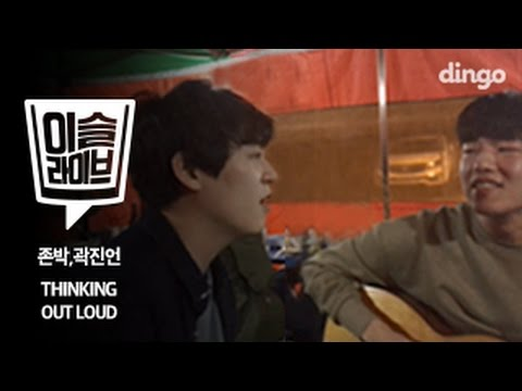 [TIPSY live] John Park & Kwak Jin Eon - Thinking Out Loud (Ed sheeran)