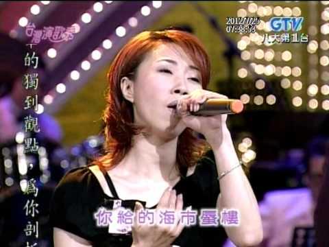 李翊君+風中的承諾+沙漠寂莫+苦海女神龍+台灣演歌秀
