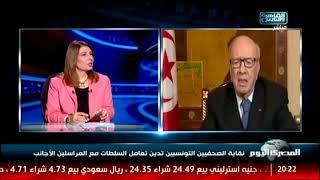 نقابة الصحفيين التونسيين تدين تعامل السلطات مع المراسلين الاجانب ...