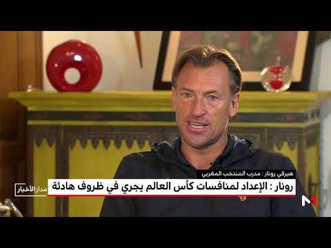 رونار: خيار البقاء في المنتخب المغربي لا يعود إلي